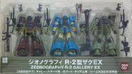 Zeonography R2ZakuEX box-front