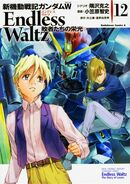 New Mobile Suit Gundam W Endless Waltz Glory of the Losers Vol.12