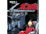 Mobile Suit Zeta Gundam (Novel)