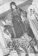Advance of Zeta The Traitor to Destiny Manga 01