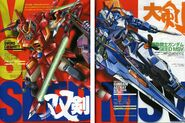 Astray Blue Frame 2nd L vs. Sword Calamity