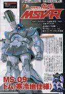 MS-09colda