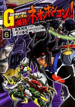 G GUNDAM STAGE 3 BAKUNETSU NEO HONG KONG MANGA SET 1-8 JAPANESE COMIC BOOK F//S