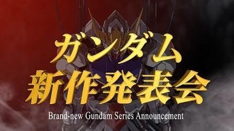 ガンダム新作発表会 Brand new Gundam Announcement English sub