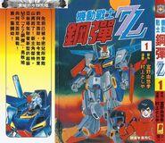 Mobile Suit Gundam ZZ Manga KC Vol.1