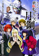 Gundam IRON-BLOODED ORPHANS Gekko Vol.4