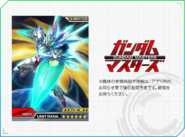 Qan(T) )ELS) (Sword) Game Gundam Masters