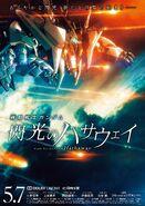 Gundam Hathaway Poster 3