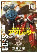 Mobile Suit Gundam Aggressor Vol.10