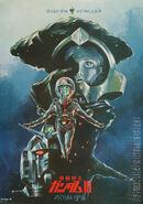 Gundam Movie III Poster