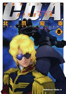 Gundam Char's Deleted Affair Cover Vol 8