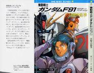 GundamF91 01 000a