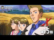 第15話 ガンダムX【ガンチャン】