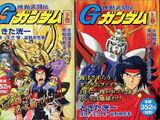 Mobile Fighter G Gundam (Manga)