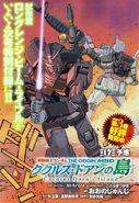 Gundam The Origin MSD Cucuruz Doan's Island Chapter 17