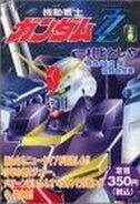 Mobile Suit Gundam ZZ Manga ST Vol.2