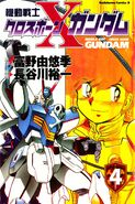 MS Crossbone Gundam - Vol. 4 Cover