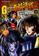Super-class! G Gundam final Battle Vol.2