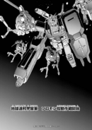 CDI Heavy Gundam
