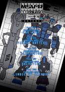 RSM Full Armor Gunner Gundam