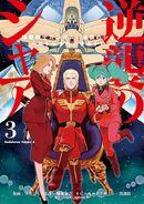 Mobile Suit Gundam Char's Counterattack - Beltorchika's Children (Manga) VOL.3.jpg