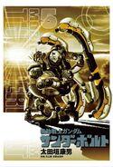 Mobile Suit Gundam Thunderbolt Vol.5