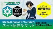 Gundam 00 Festival 10 Revision