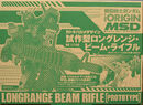 HG Long Range Beam Rifle.jpg