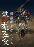 Mobile Suit Gundam IRON-BLOODED ORPHANS 2nd Season Poster