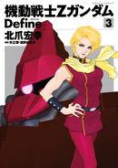 Mobile Suit Zeta Gundam Define Vol 3 Cover