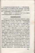 Xiangying Primary Source 2