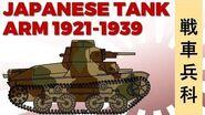 Japanese Tank Arm (1921-1939)