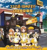 Coco's Ankou Team