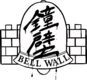 Bellwall transp.png