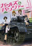Girls und Panzer manga vol 1