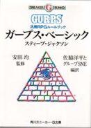 ガープス・ベーシック―汎用RPGルールブック