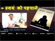 अपना स्वरुप (Apana Swaroop) पहचाने, यही वास्तविक आध्यात्मिक साधना है