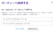 メンバーを招待するための入力画面。メールアドレスかユーザー名を使って招待する入力欄があります。