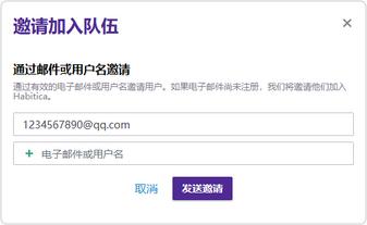 邀请新成员的对话框中可以填写新成员的邮箱地址或用户名。