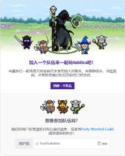 页面顶部的画面描绘了四个玩家与boss战斗的场景。下方是对玩家加入队伍的建议。页面中间是一个创建队伍的按钮。接近底部的地方,还有另一个按钮,点击这个按钮可以复制用户名,以便玩家加入现有的队伍,上方的文字介绍了按钮的作用。