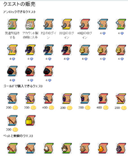 Quests for Sale jp.png
