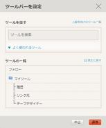 Wiki Toolbar customize dialog ja