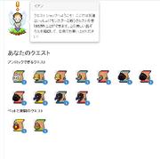 Quest Inventory jp.png