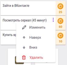 Rearranging Tasks ru.png