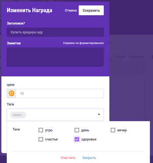 Reward-Edit ru.png