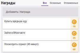 Rewards-example habitRPG ru.png