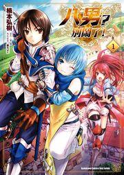 Manga Cover 1.jpg