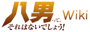 Hachinan tte, Sore wa Nai Deshou! Wiki