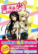 Boku wa Tomodachi ga Sukunai Anime Art Book