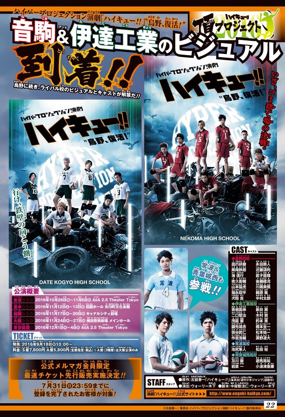 Cast Announcment (2).jpg